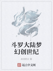 《斗罗大陆梦幻创世纪》作者:冰封绝尘