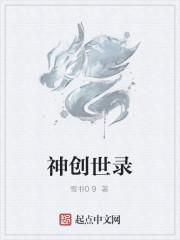 《神创世录》作者:雪书09