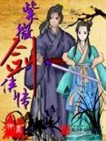 《紫微剑侠传》作者:神农