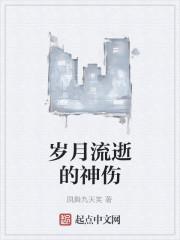 《岁月流逝的神伤》作者:凤舞九天笑