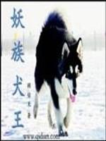 《《妖族犬王》》作者:顾佑禾