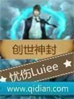 《创世神封》作者:忧伤Luiee