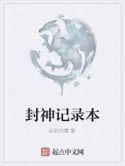 《封神记录本》作者:必胜的鹰