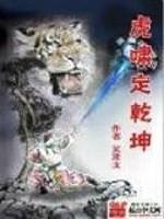 《虎啸定乾坤》作者:吴泽文