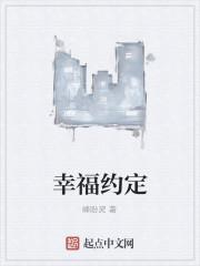 《幸福约定》作者:峰盼灵