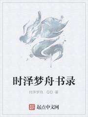 《时泽梦舟书录》作者:时泽梦舟.QD