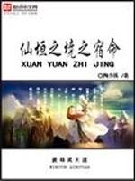 《仙垣之境之宿命》作者:Tao少溪