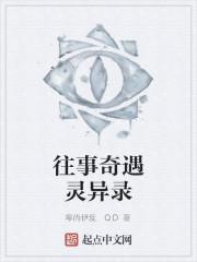《往事奇遇灵异录》作者:零尚伊度.QD