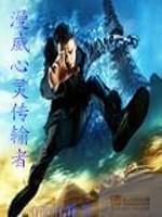 《漫威心灵传输者》作者:心宿天蝎