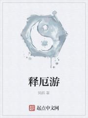 《释厄游》作者:风鹤