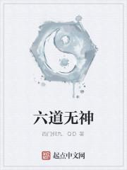 《六道无神》作者:西门何九.QD