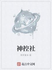 《神控社》作者:落梦夏水