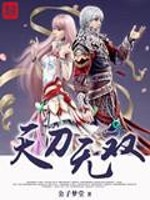《天刀无双》作者:公子梦堂