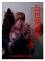 《五世情缘传》作者:真金旺旺