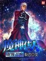 《魔神传人动漫召唤》作者:裂刃