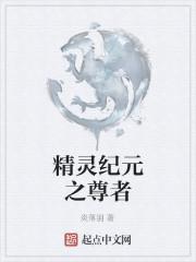 《精灵纪元之尊者》作者:炎落羽