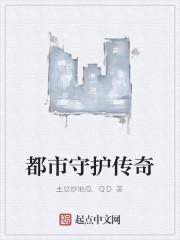 《都市守护传奇》作者:土豆炒地瓜.QD