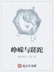 《峥嵘与蹉跎》作者:青山秀水.QD