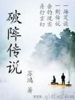 《破阵传说》作者:苏鸿