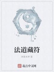 《法道藏符》作者:沐家水清