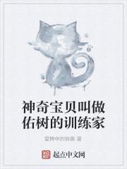 《神奇宝贝叫做佑树的训练家》作者:爱情中的猫腥