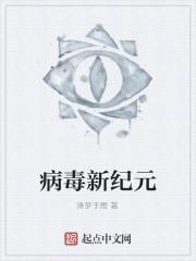 《病毒新纪元》作者:清梦于雁