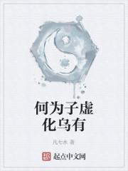 《何为子虚化乌有》作者:凡七水