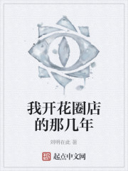 《我开花圈店的那几年》作者:刘明在此