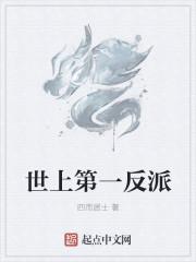 《儒道圣王》作者:四而居士