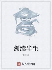《剑续半生》作者:亚羽