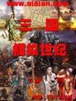 《三国模拟世纪》作者:FATE坎兑