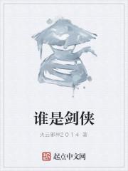 《谁是剑侠》作者:火云邪神2014