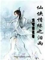 《仙侠情缘之泪雨》作者:亚业毅