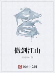《傲剑江山》作者:捕风千户