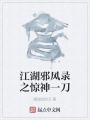 《江湖邪风录之惊神一刀》作者:搁浅的的刀