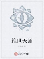 《绝世天师》作者:叶晓仙