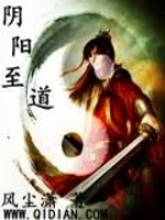 《阴阳至道》作者:风尘潇