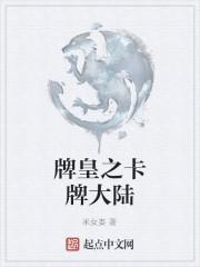 《牌皇之卡牌大陆》作者:米女娄