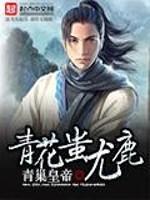 《青花蚩尤鹿》作者:青巢皇帝