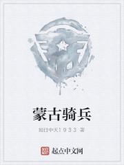 《蒙古骑兵》作者:如日中天1933