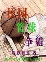 《校园篮球争霸》作者:幻影神兔