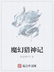 《魔幻猎神记》作者:赵山河09