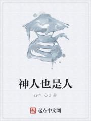 《神人也是人》作者:石桥.QD