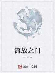 《流放之门》作者:国广雁