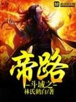 《斗域之帝路》作者:林氏鹤白