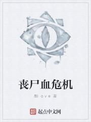 《丧尸血危机》作者:愚love