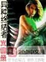 《异种终结者》作者:火龙焱