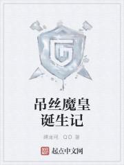 《吊丝魔皇诞生记》作者:缚龙可.QD