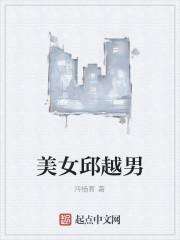 《美女邱越男》作者:沔杨青