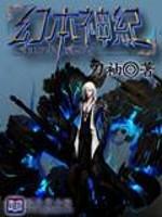 《幻本神纪》作者:刀袖
